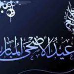 الجمعة أول أيام عيد الأضحى