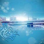 رسميا..رئاسة الوزراء تحدد عطلة عيد الاضحى المبارك