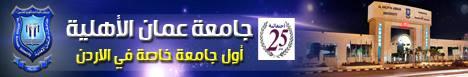 جامعة عمان