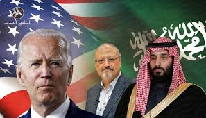 بايدن .. اطلعت على تقرير المخابرات الأمريكية عن مقتل خاشقجي