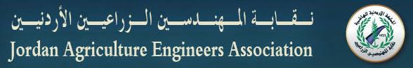 المهندسين الزراعيين